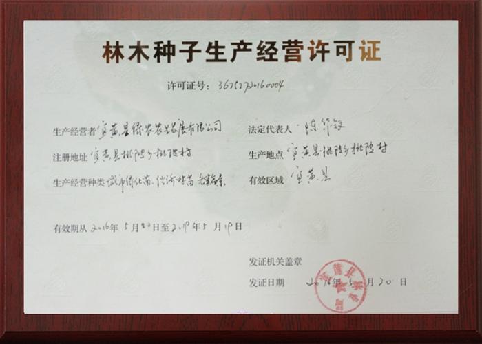 林木种子生产经营许可证2016新